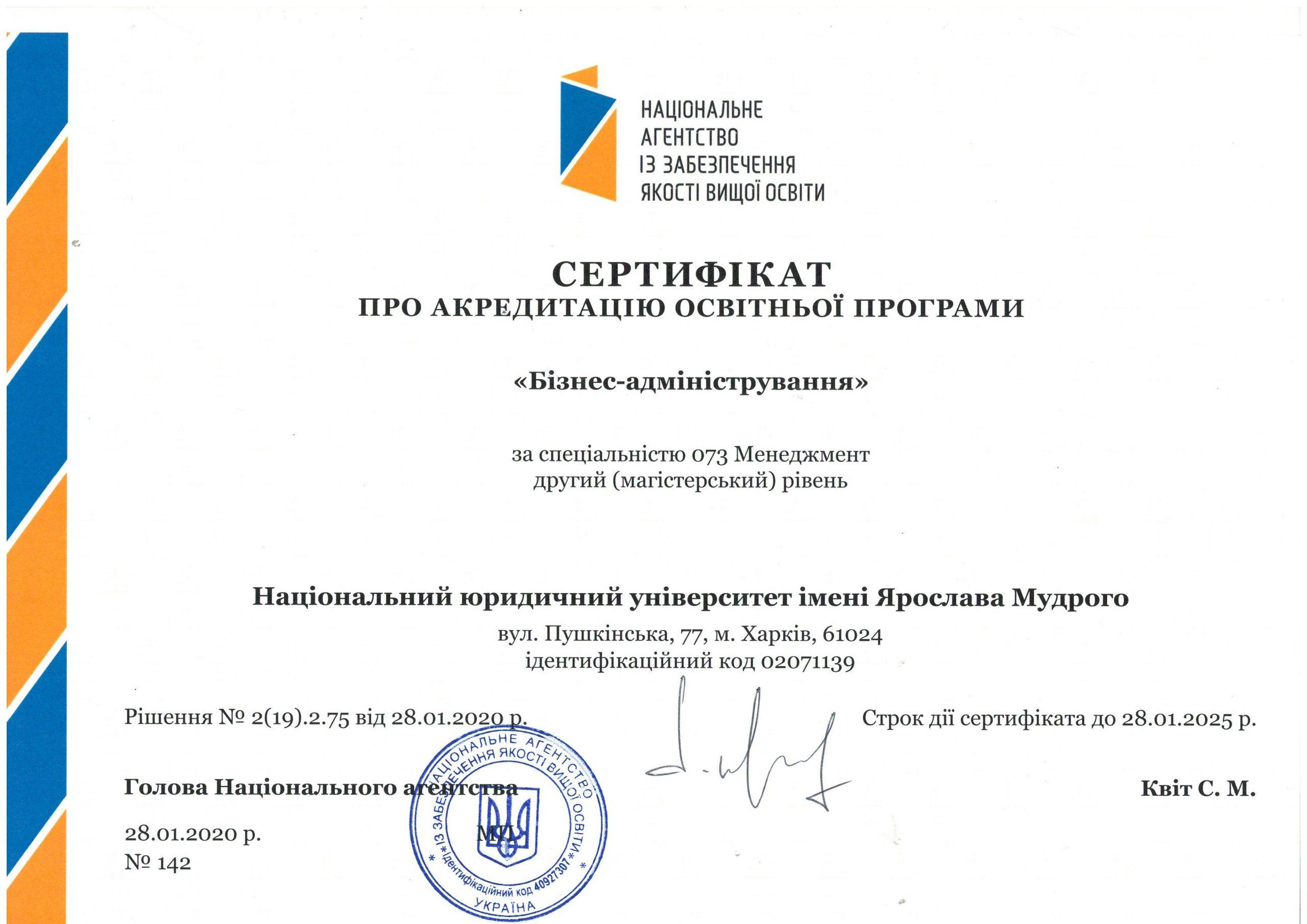-Менеджмент-e1582615139622