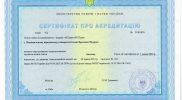 сертификат-081-право-бакавр_copy-1